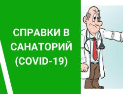 Справки в санаторий (снова про Covid-19)