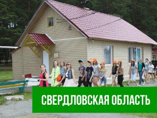 Лагеря Свердловской области