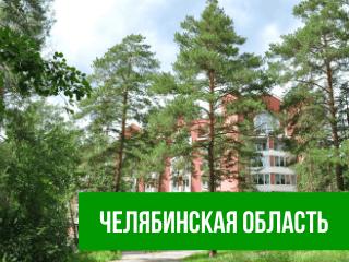 Лагеря Челябинской области