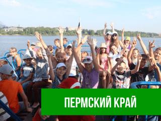 Лагеря Пермского края