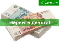 Как вернуть деньги за лечение в санатории